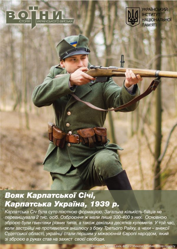 Фотопроект про історію української армії: Від Київської Русі до сьогодення - фото 9