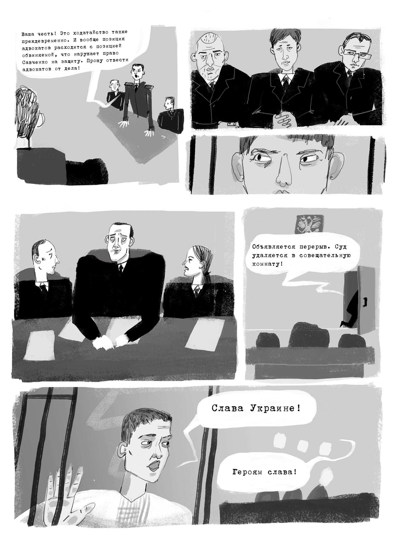 В Росії Савченко стала героїнею коміксу - фото 3