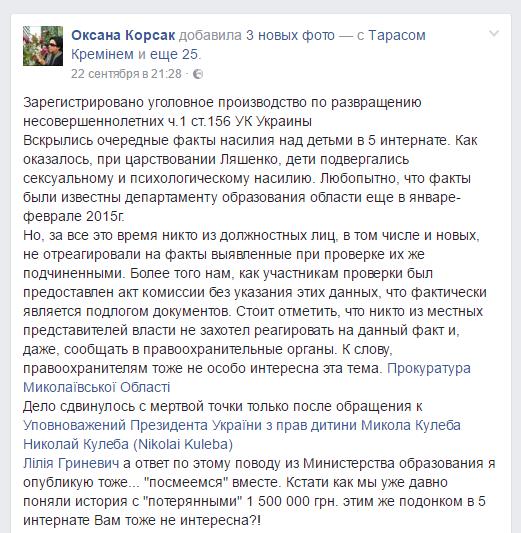 У Миколаєві нарешті почали розслідування сексуального насильства в інтернаті №5 - фото 1