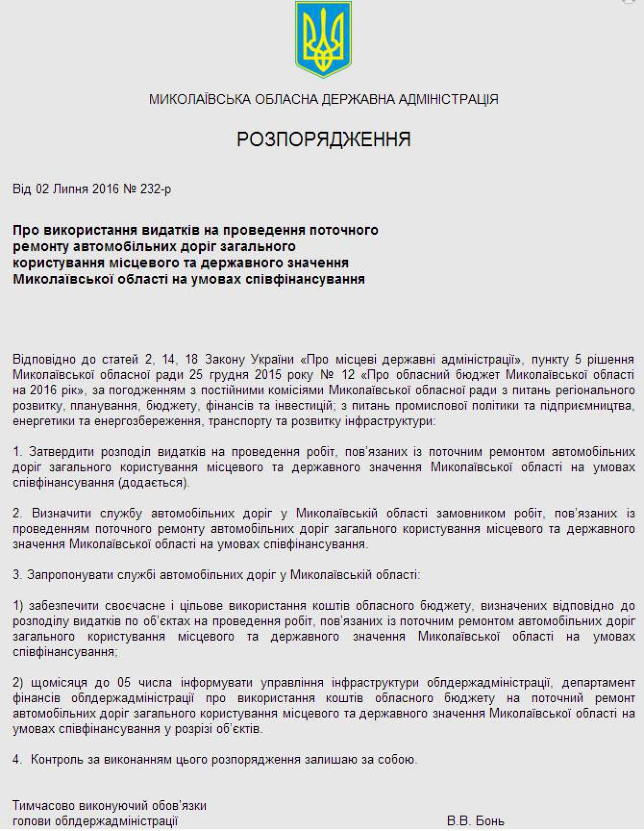 На Миколаївщині з бюджету області виділили 20 млн грн на ремонт доріг - фото 1
