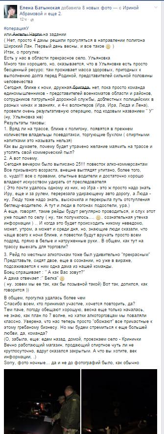 """Продавцям """"бухла"""" біля Широколанівського полігону виписали повістки в армію - фото 4"""