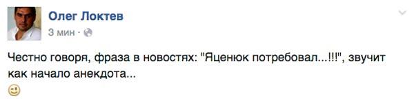 Народний флешмоб про Яценюка і три літери та чому на Росію не літають птахи - фото 6