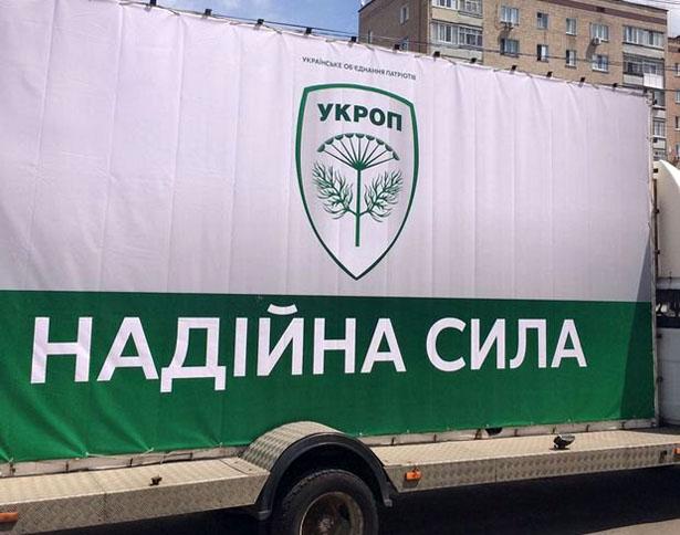 """Чи зіпсує Корбан бренд """"Укропу"""" - фото 1"""