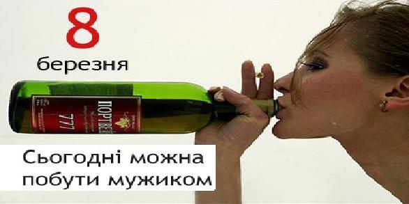 ТОП-10 укропських привітань і приколів до 8 березня - фото 4