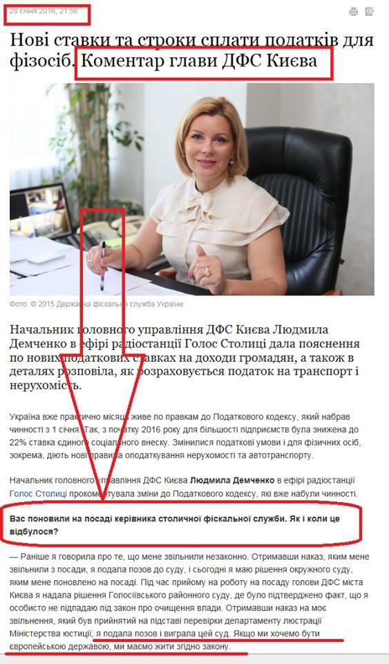 Адмінсуд поновив на посаді люструвану главу ДФС Києва - фото 1