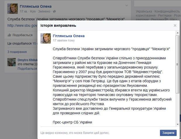 СБУ затримала щеодного спільника Януковича