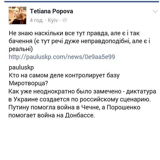"""Екс-заступниця Стеця каже, що пішла у відставку через скандал із """"Миротворцем"""" - фото 1"""