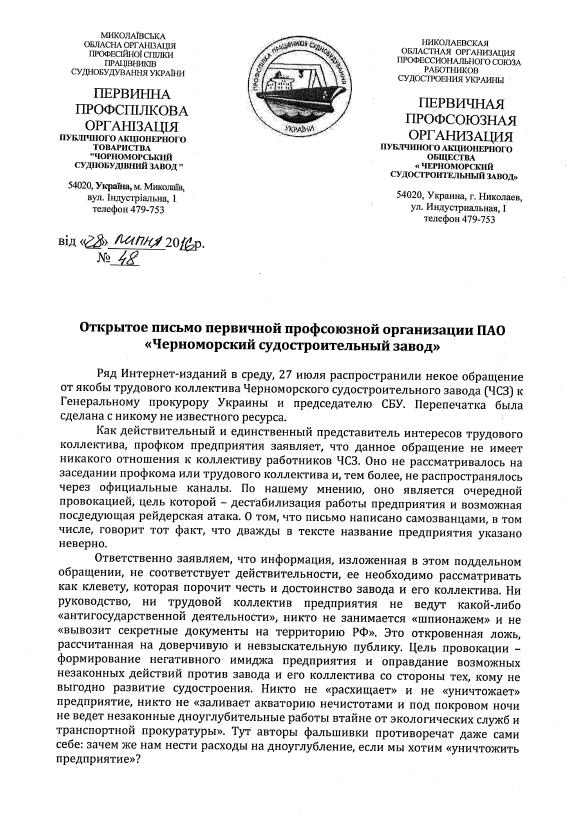 На ЧСЗ заявили, що не займаються шпигунством та не вивозять документи до Росії - фото 1