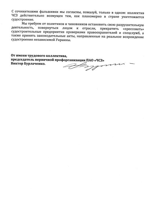 На ЧСЗ заявили, що не займаються шпигунством та не вивозять документи до Росії - фото 3