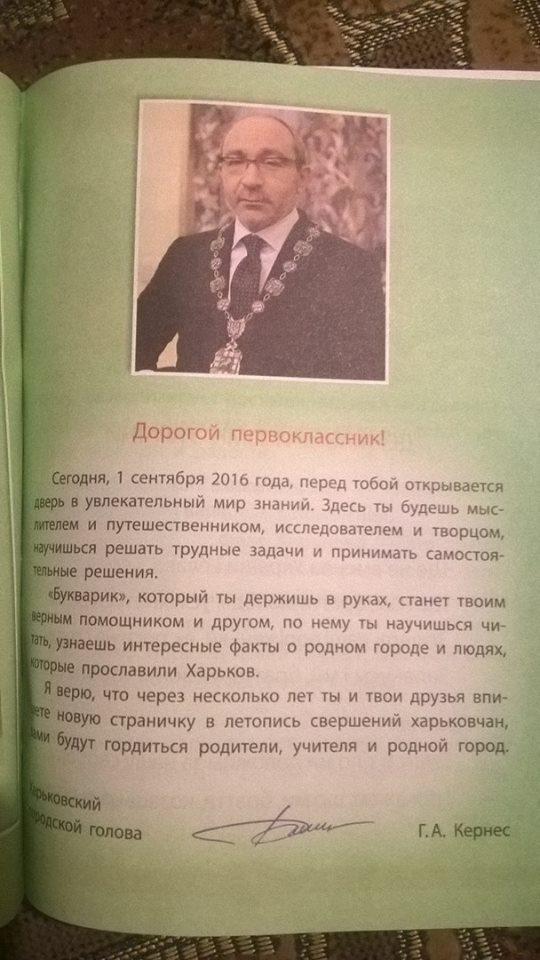 """У Кернеса тішаться, що """"Букварик"""" із обличчям мера схвалило Міносвіти Табачника - фото 4"""