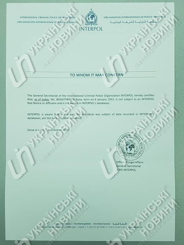 Інтерпол остаточно відмовився розшукувати Богатирьову (ДОКУМЕНТ) - фото 1