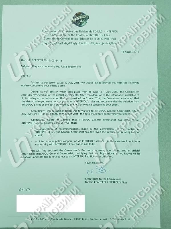 Інтерпол остаточно відмовився розшукувати Богатирьову (ДОКУМЕНТ) - фото 2