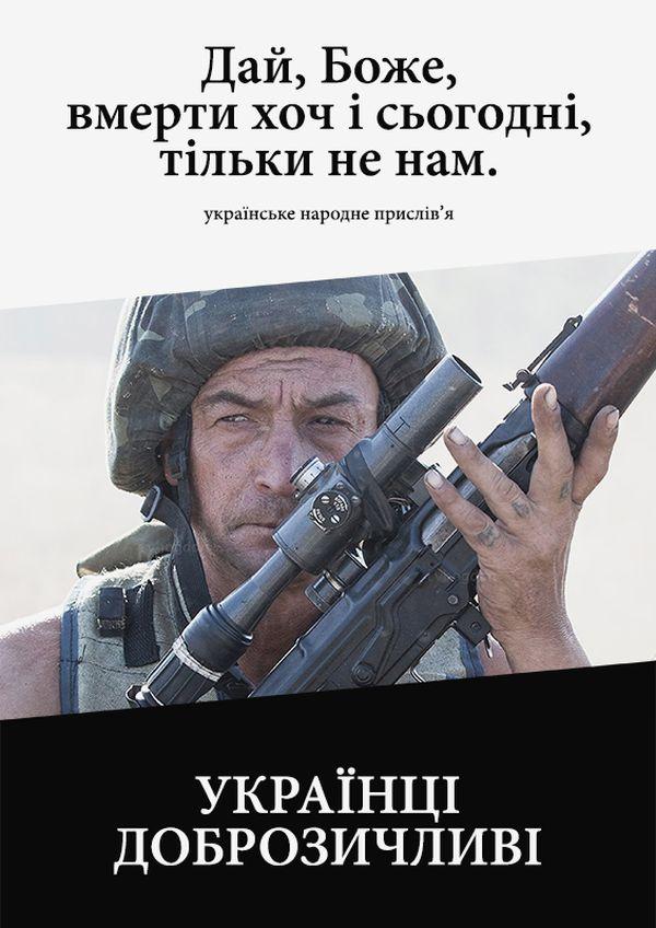 З'явилися нові плакати про війну України та РФ - фото 5