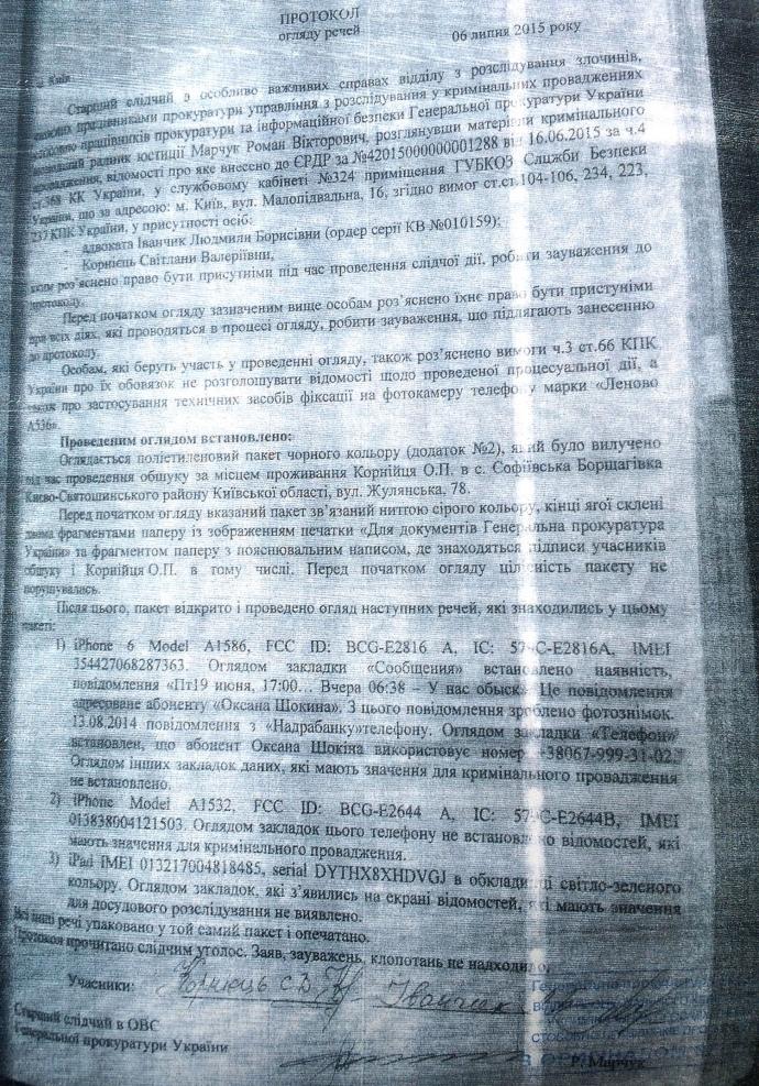 """Під час обшуку у """"діамантового"""" Корнійця знайшли копії особистих документів Шокіна - фото 1"""