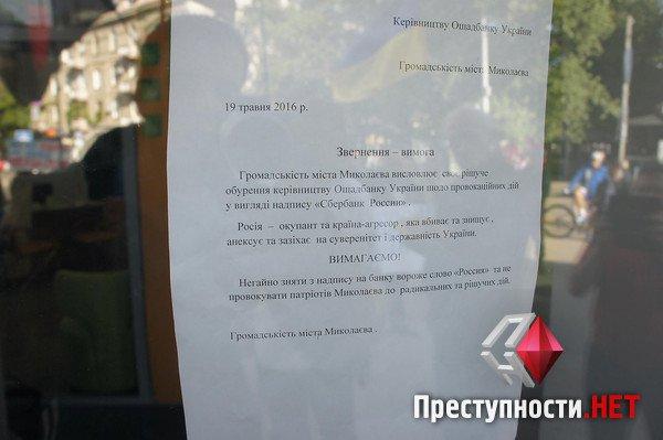 """У Миколаєві пікетували """"Сбербанк Росії"""" - фото 4"""