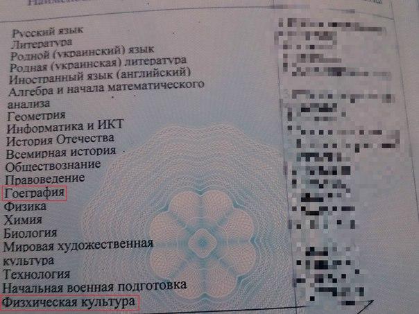 """Випускникам шкіл в """"ЛНР"""" видали атестати з помилками - фото 3"""