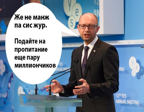 Як пройшов у Києві самміт YES (ФОТОЖАБИ) - фото 4