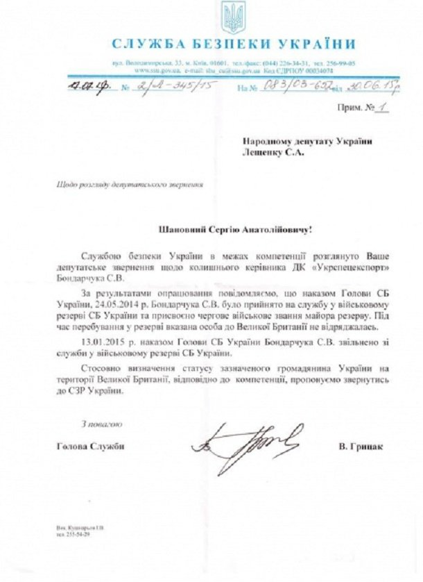 Наливайченко дав військове звання приятелю у розшуку Інтерпола (ДОКУМЕНТ) - фото 1