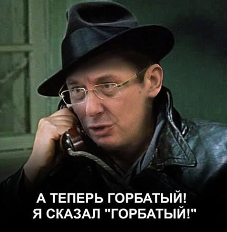 Як соцмережі потролили нового генпрокурора Луценка  - фото 7
