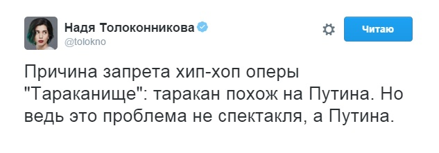 Учасниця Pussy Riot розповіла про схожість Путіна з тарганом - фото 1