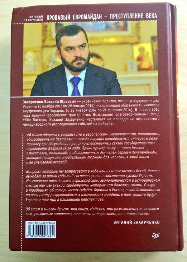 У соцмережах висміяли книгу Захарченко - фото 4