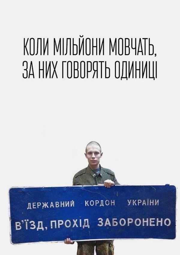 З'явилися нові плакати про війну України та РФ - фото 2