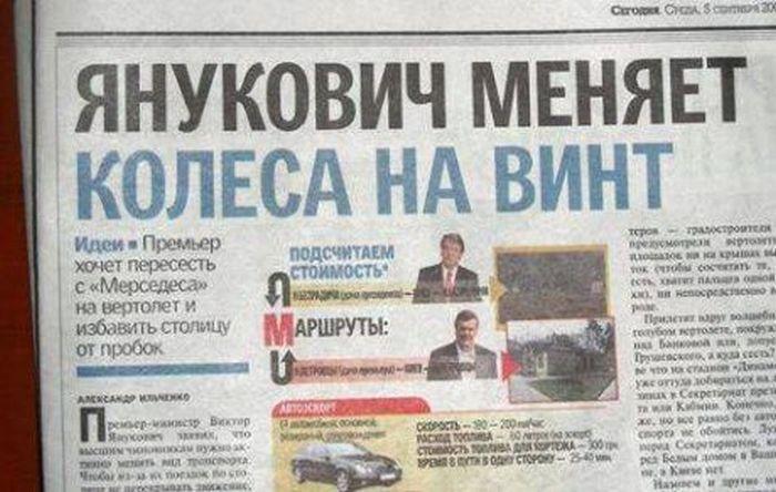 Найкумедніші заголовки у ЗМІ - фото 5