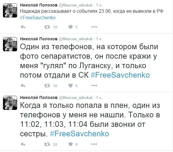 Савченко погодилась свідчити у суді російською (ТЕКСТОВА ТРАНСЛЯЦІЯ) - фото 13