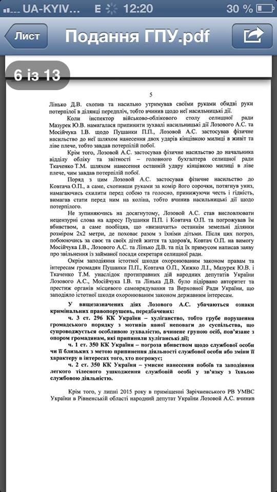 Ляшко оприлюднив подання Шокіна на арешт Лозового (ДОКУМЕНТ) - фото 5