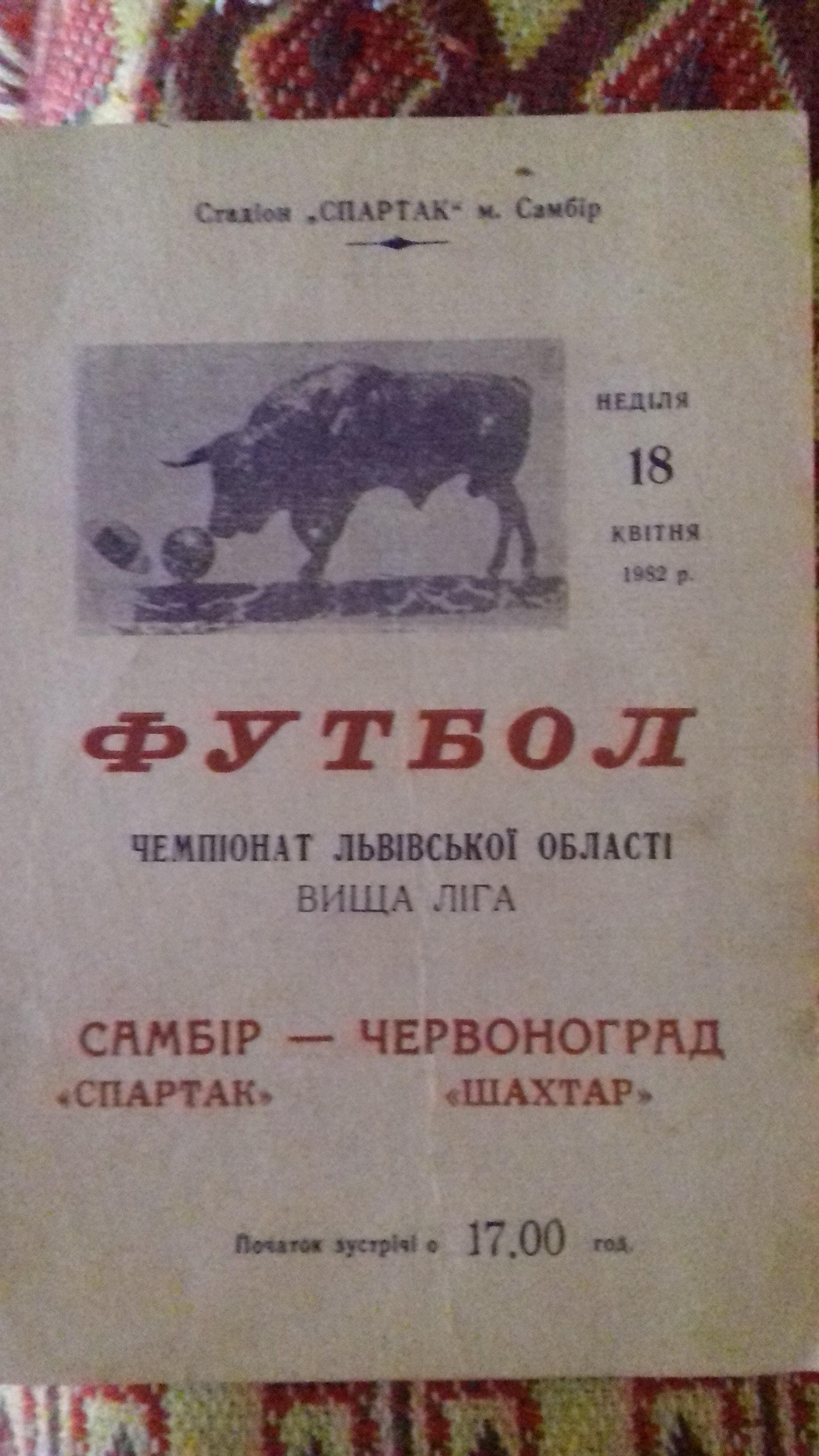 Провінційні стадіони України: Дерев'яно-пластикова арена у Самборі - фото 6