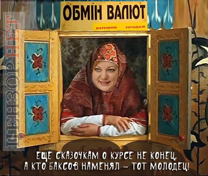 Як соцмережі вітають Гонтареву з двома роками на посаді Глави Нацбанка України (ФОТОЖАБИ) - фото 21