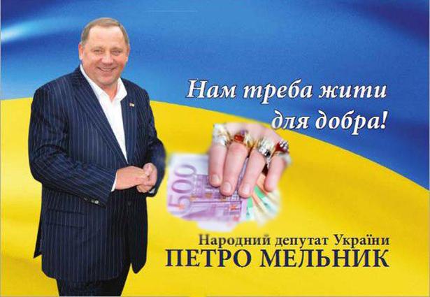 Поневіряння ректора Мельника у ФОТОЖАБАХ - фото 1