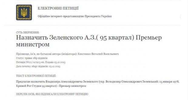 Українці просять призначити Зеленського прем`єром - фото 1