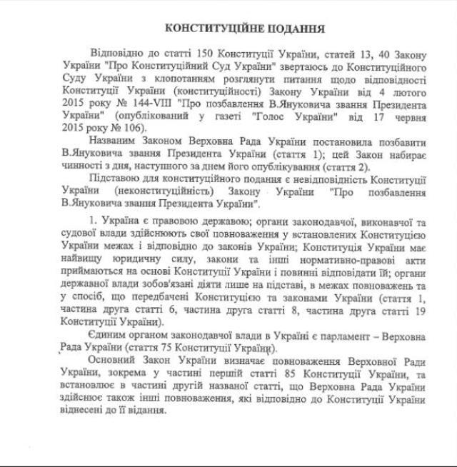 Порошенко просить Конституційний суд визнати неконституційним закон про позбавлення Януковича звання президента - фото 1