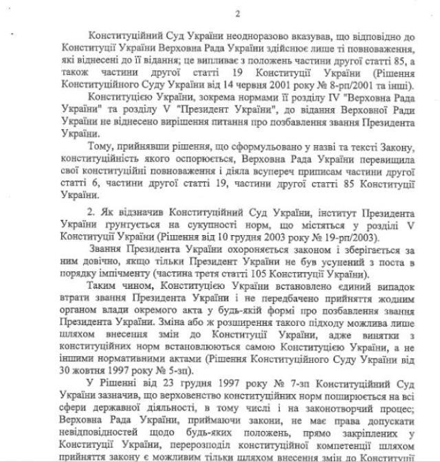 Порошенко просить Конституційний суд визнати неконституційним закон про позбавлення Януковича звання президента - фото 2