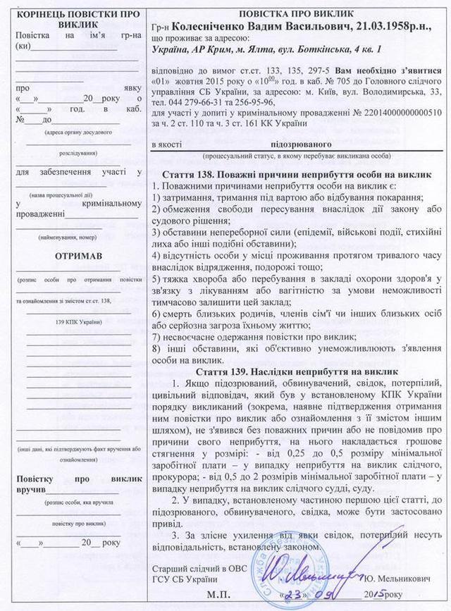 """Одіозному екс-""""регіоналу"""" Колесніченку призначили ще один допит - фото 1"""