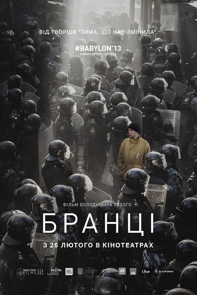 """Відбудеться прем'єра фільму -розслідування """"Бранці"""" про причини відступу ВВ на Майдані - фото 1"""
