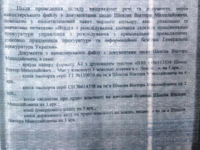 """Під час обшуку у """"діамантового"""" Корнійця знайшли копії особистих документів Шокіна - фото 2"""