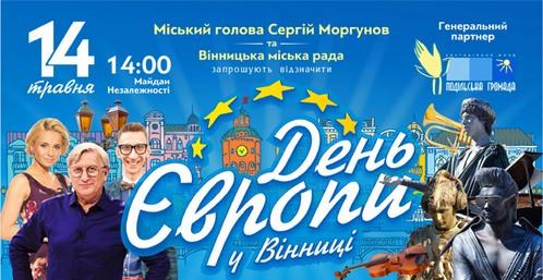 """Чим Вінниця дивуватиме на """"День Європи"""" - фото 1"""