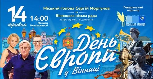 Всі заходи та атракції до Дня Європи у Вінниці - фото 1