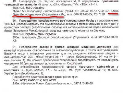 Черкаське СБУ очолив борець з медіа часів Євромайдану (ДОКУМЕНТ) - фото 1