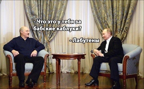У соцмережах висміяли Путіна на лабутенах (ФОТО) - фото 1