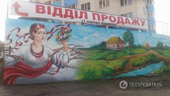 У Києві помітили новий патріотичний мурал - фото 1