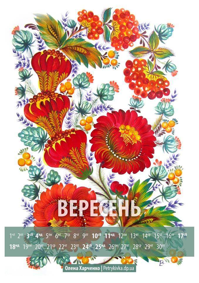 Петриківський календар скачують українці Канади та США - фото 8