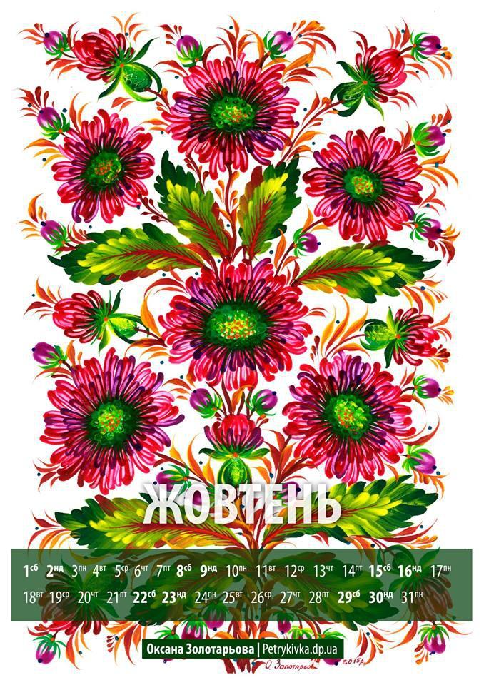 Петриківський календар скачують українці Канади та США - фото 9