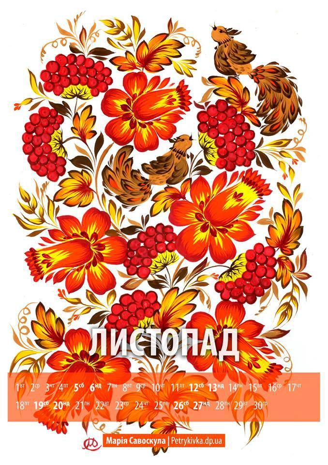 Петриківський календар скачують українці Канади та США - фото 10
