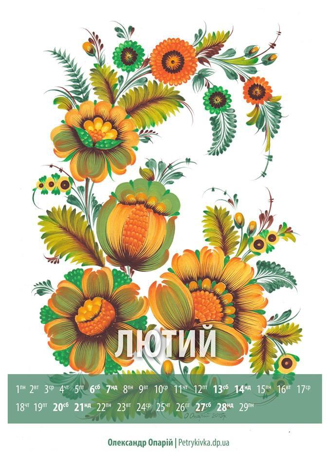 Петриківський календар скачують українці Канади та США - фото 2