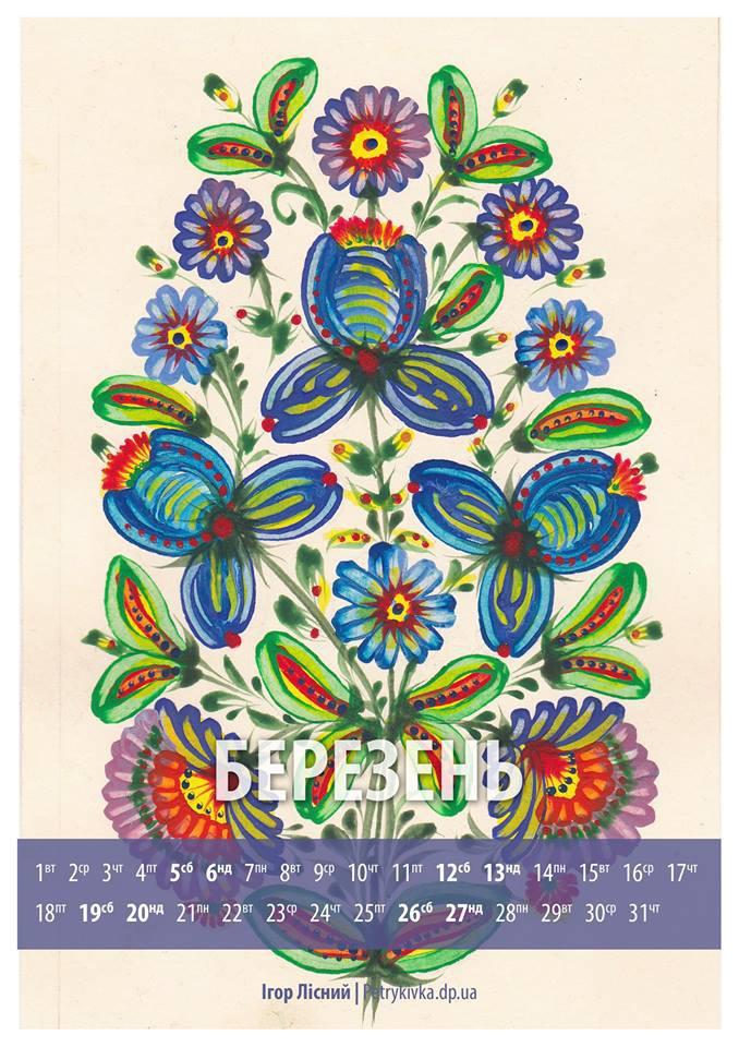 Петриківський календар скачують українці Канади та США - фото 3