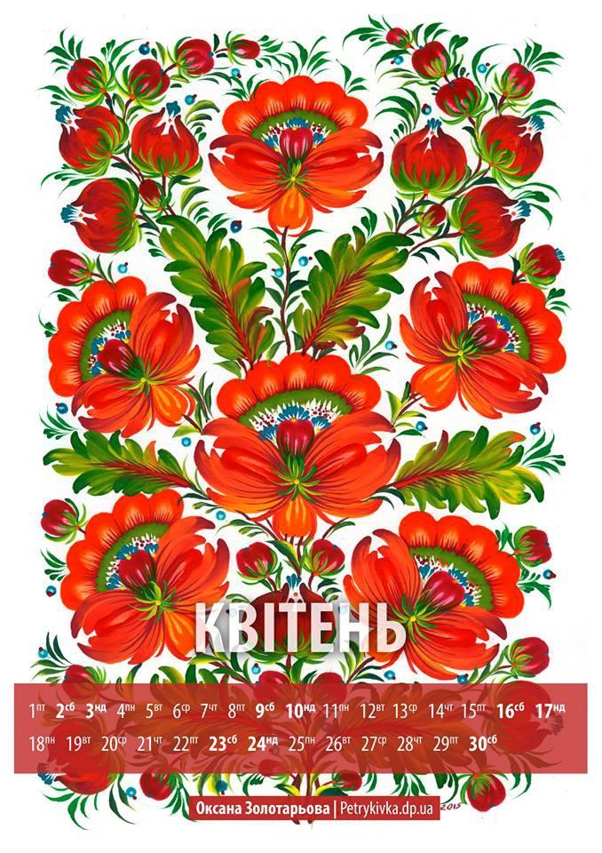 Петриківський календар скачують українці Канади та США - фото 4
