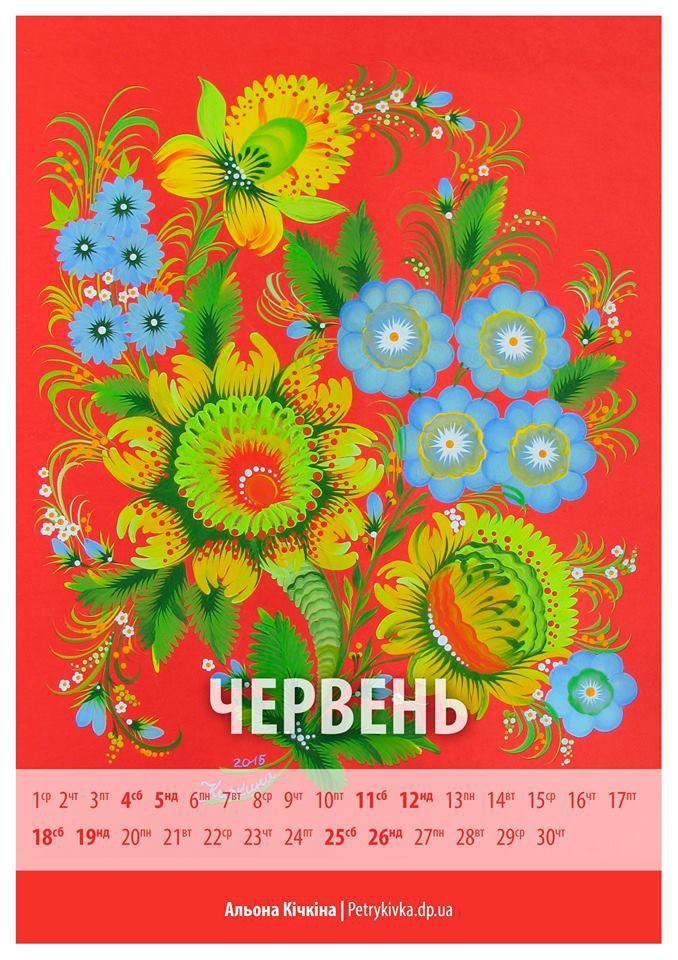 Петриківський календар скачують українці Канади та США - фото 5